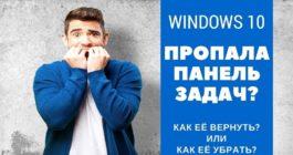 Почему на Рабочем столе ОС Windows 10 пропала Панель задач и как ее вернуть