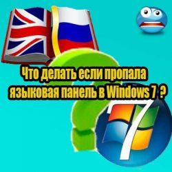 Возвращаем языковую панель Windows 7