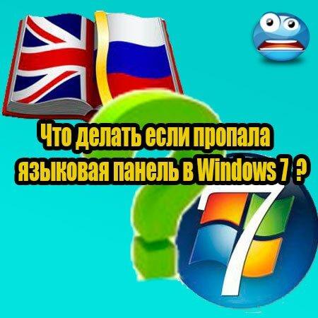 Как восстановить значок языка в панели задач Windows 7 8 10