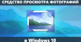 5 лучших средств для просмотра фотографий в ОС Windows 10 и где они находятся