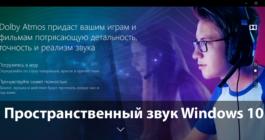 Способы включения пространственного объемного звука на Windows 10 и что это