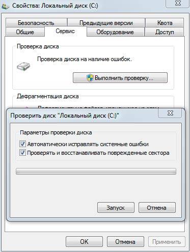 """Запускаем проверку диска через меню """"Свойства"""" - """"Сервис"""""""