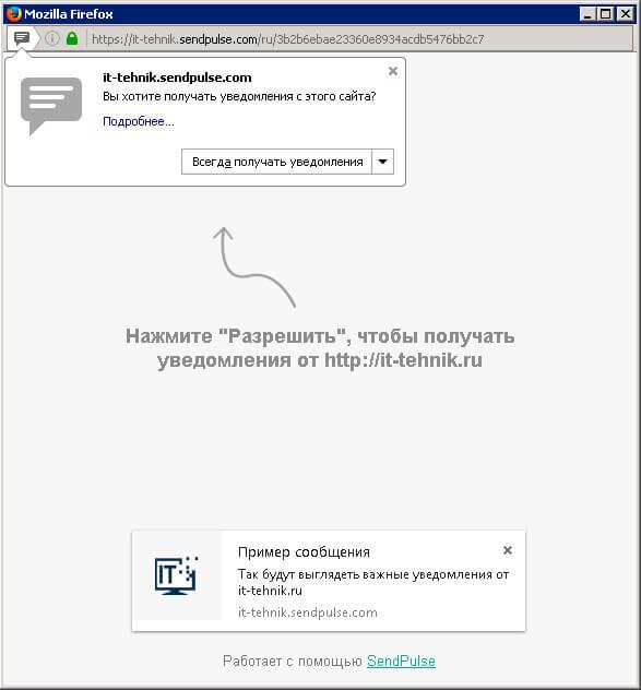 Пример пуш сообщений на IT Технике