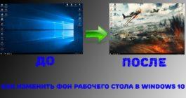 Как в Windows 10 настроить рабочий стол, если он выходит за рамки монитора