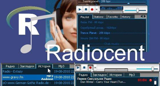 радиоцент