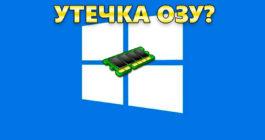 Оптимизация оперативной памяти в Windows 10, устранение утечки ОЗУ