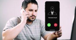 Это нельзя произносить вслух, если говорите с абонентом с неизвестного номера