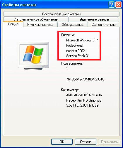 Окно свойств компьютера XP
