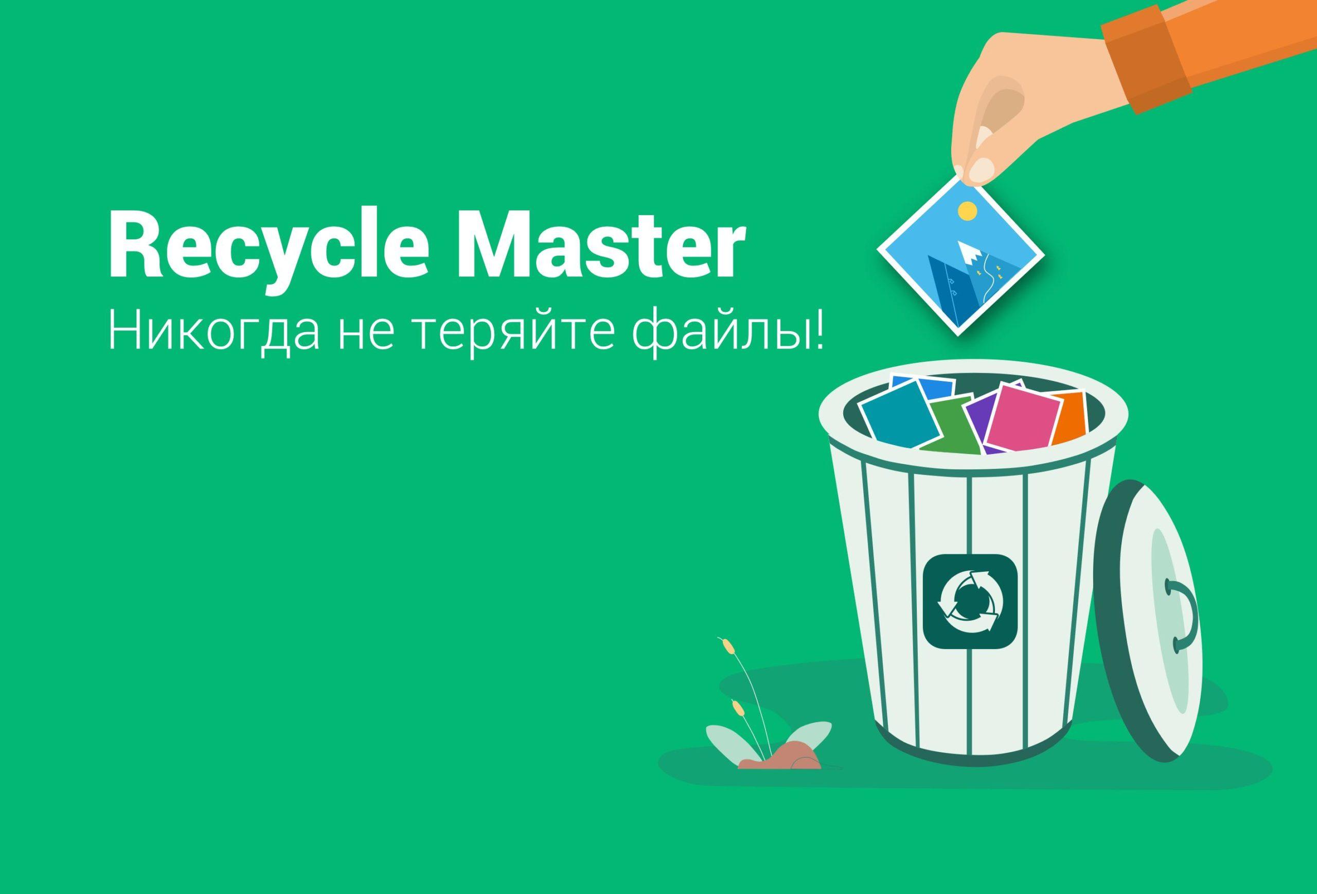 Recycle master приложение