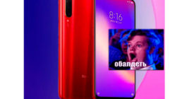 Xiaomi готовит анонс эксклюзивного смартфона, который уже хотят заказать миллионы людей