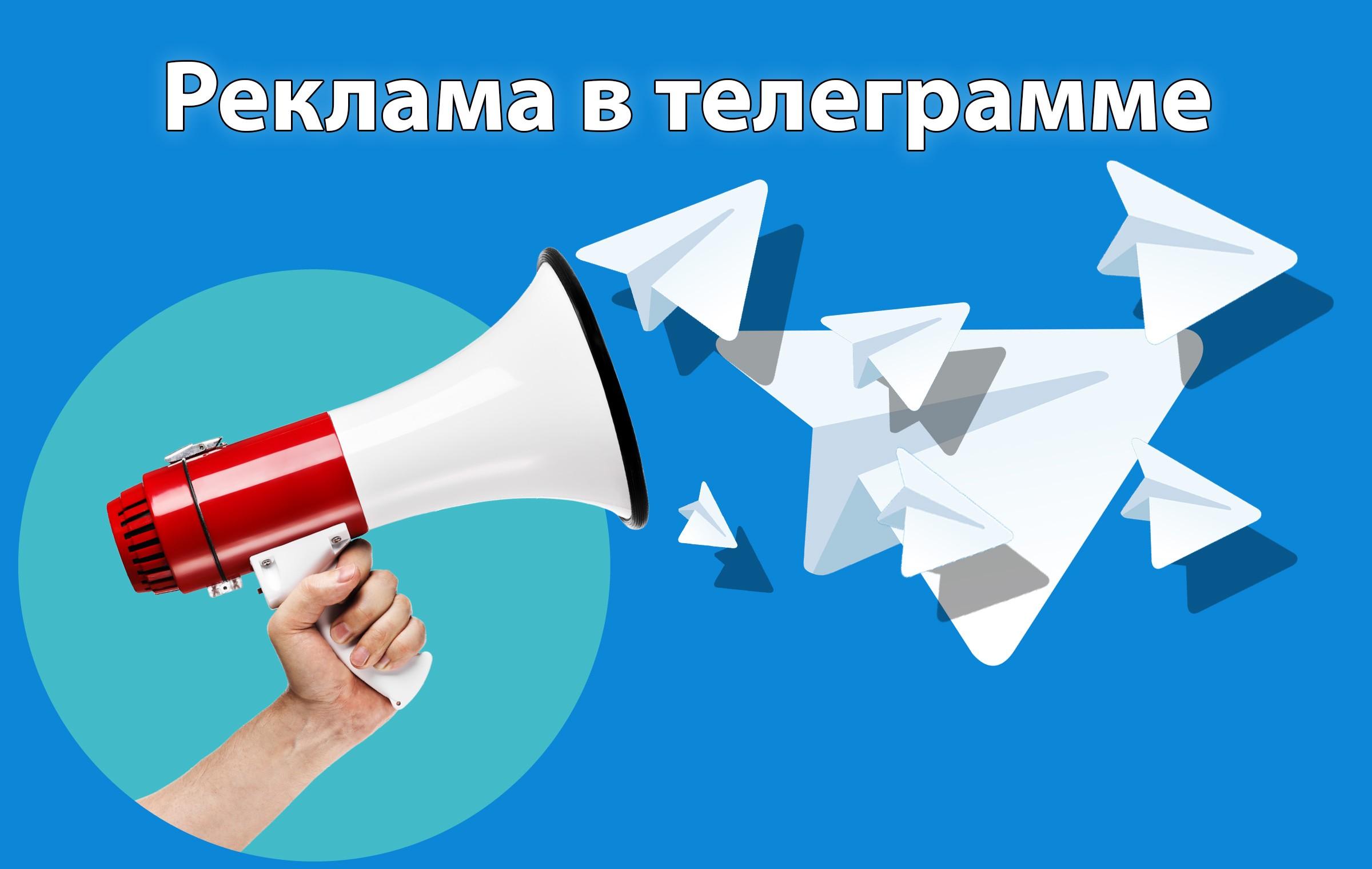 реклама на канале