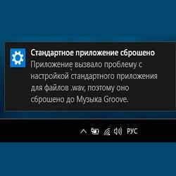 «Стандартное приложение сброшено» Windows 10 — как исправить сбой