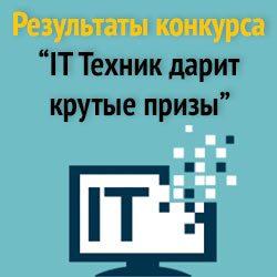 Результаты конкурса  от «IT Техник»
