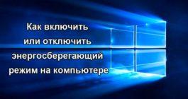 Настройка режима энергосбережения в ОС Windows 10, как включить и выключить