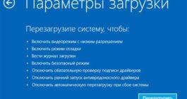 Описание режима отладки и как его включить на компе с системой Windows 10