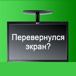 Как перевернуть экран на компьютере – горячие клавиши