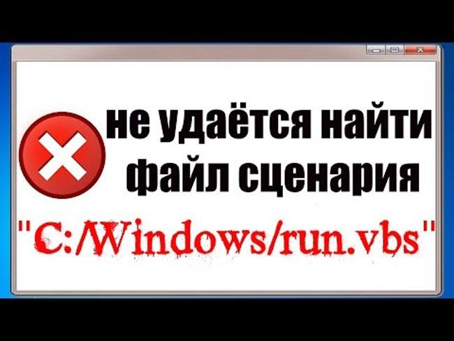 Окно с ошибкой ран вибиес
