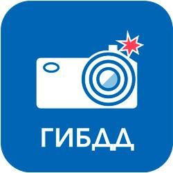 Штрафы ГИБДД с фото (Русштрафы): обзор приложения для iPhone, Android