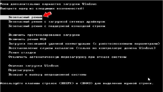 Загрузочное меню операционной системы с безопасным режимом