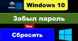 7 способов сброса и восстановления забытого пароля в системе Windows 10