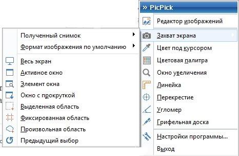 Меню скриншотов в программе PicPick