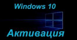 Как активировать ОС Windows 10 через командную строку, плюсы и минусы способа