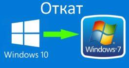 Как можно откатить ОС Виндовс 10 до версии Виндовс 7, способы возврата