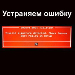 Решаем проблему «Invalid signature detected»