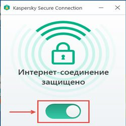 Kaspersky Secure Connection: что это за программа и как удалить?