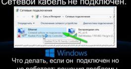 Что делать, если сетевой кабель Windows 10 не подключен, хотя он подключен