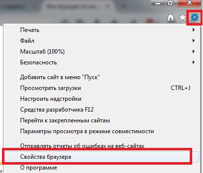 настройки ie11 в Windows 10