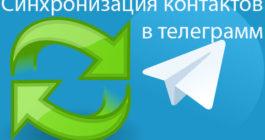 Как синхронизировать Телеграм и обновить контакты, почему они пропадают