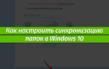 Как настроить автоматическую синхронизацию папок в системе Windows 10