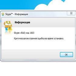 Устраняем ошибку 1603 при установке Skype