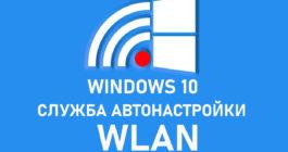 Не запущена служба автонастройки беспроводной сети WLANSVC Windows 10 – решение