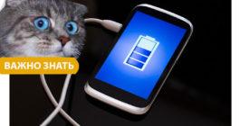 Названы 5 главных причин медленной зарядки смартфона — проверяйте!
