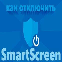 Как отключить SmartScreen Windows 10 — актуальная инструкция