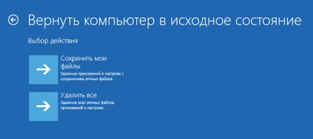 сохранить файлы в windows 10