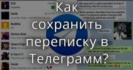 Как сохранить переписку в Телеграме, резервное копирование чатов и диалогов