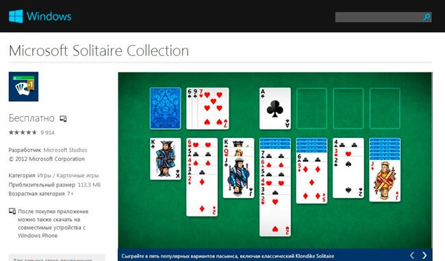 Сайт скачивания solitair collection
