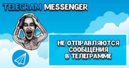 Почему в Телеграм не доходят и не отправляются сообщения и способы решения