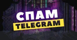 Как пожаловаться на спам в Телеграме и убрать его, как можно обойти бан
