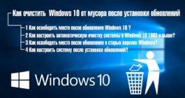 Как почистить компьютер с Windows 10 от мусора и ненужных файлов, чтобы не тормозил