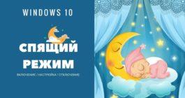 Инструкция по настройке спящего режима в системе Windows 10 и сочетание клавиш
