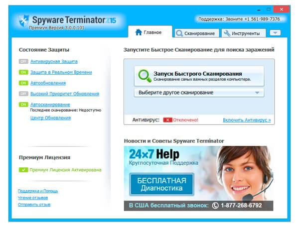 Интерфейс spyware terminator
