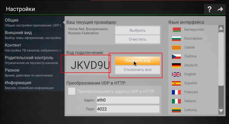 ss iptv код доступа