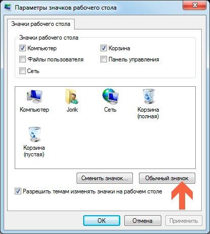 Кнопка Обычные значки для возврата к стандартным иконкам