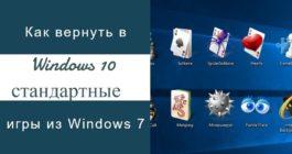 Где находятся стандартные игры и как установить их на комп с ОС Windows 10