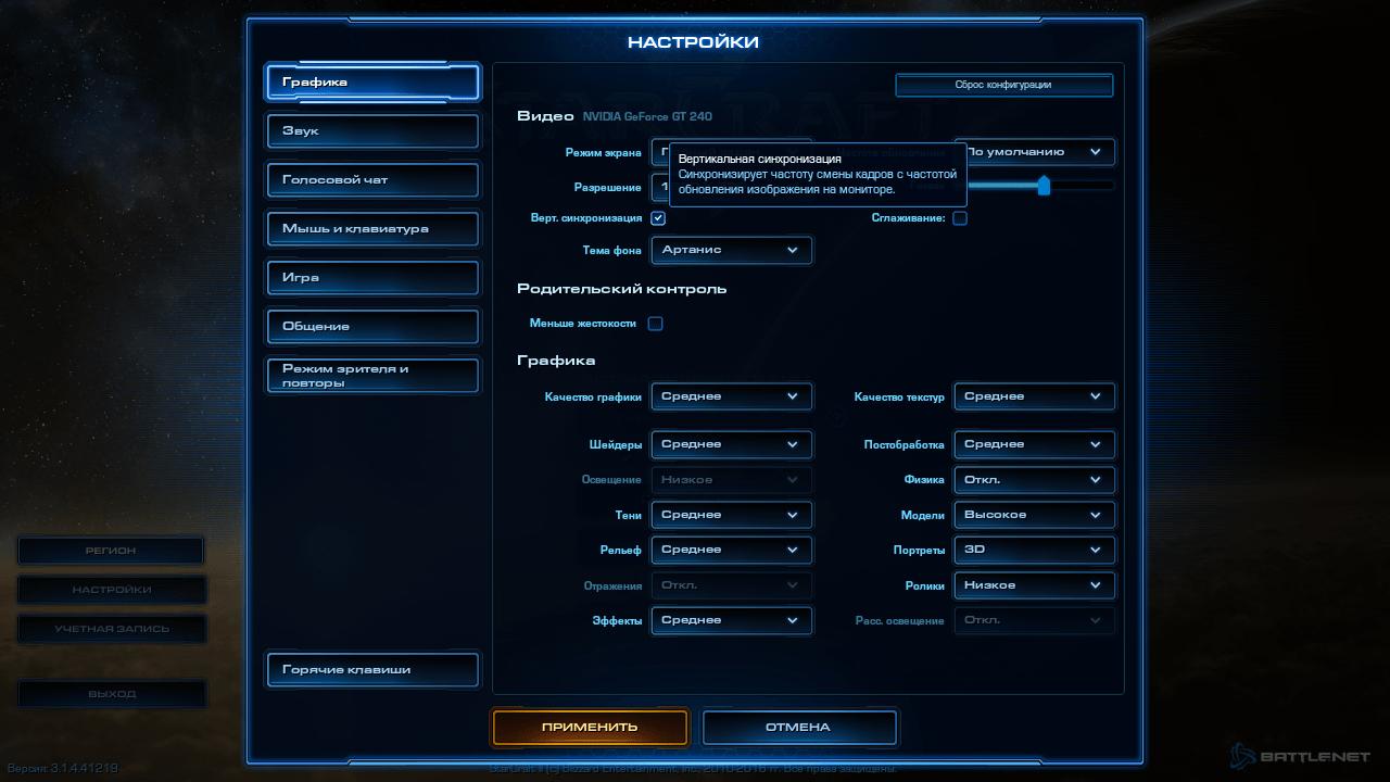 VSync опция в игре