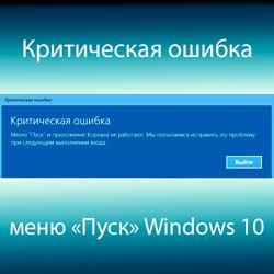 """Устраняем критическую ошибку меню """"Пуск"""" на Windows 10"""